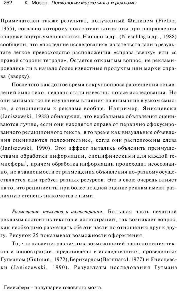PDF. Психология маркетинга и рекламы. Мозер К. Страница 261. Читать онлайн