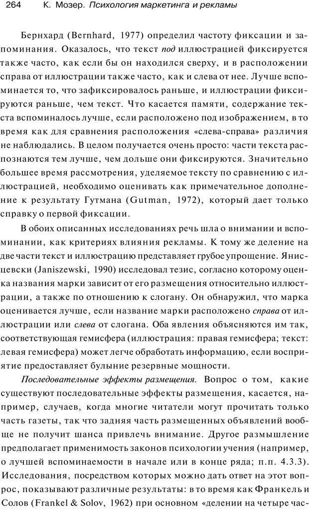 PDF. Психология маркетинга и рекламы. Мозер К. Страница 263. Читать онлайн