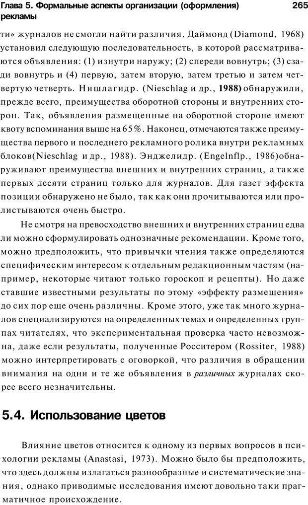 PDF. Психология маркетинга и рекламы. Мозер К. Страница 264. Читать онлайн