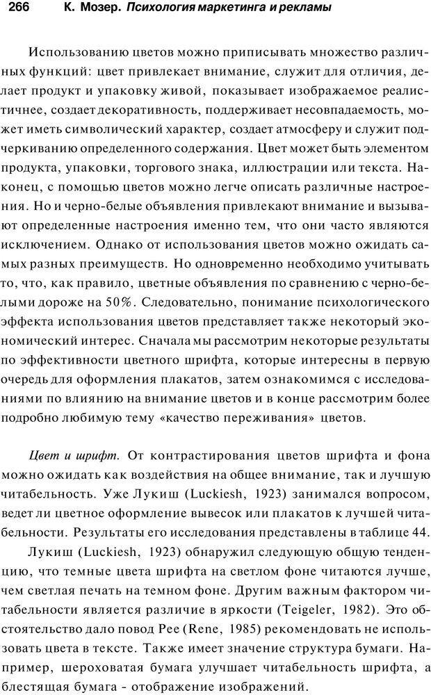 PDF. Психология маркетинга и рекламы. Мозер К. Страница 265. Читать онлайн