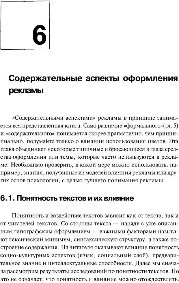 PDF. Психология маркетинга и рекламы. Мозер К. Страница 275. Читать онлайн