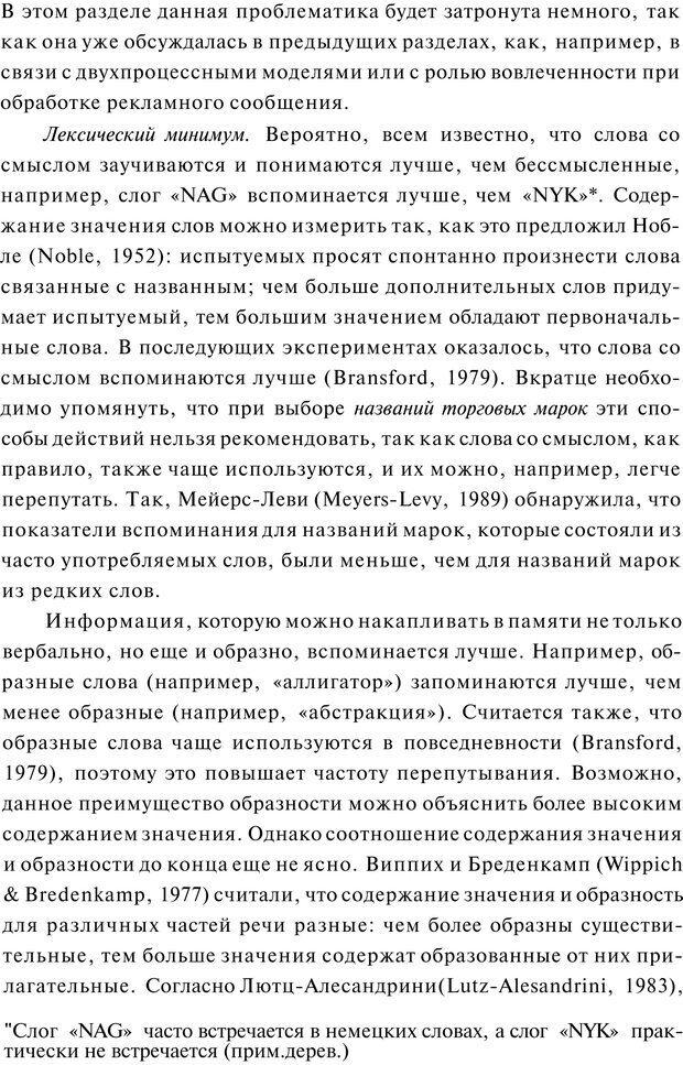 PDF. Психология маркетинга и рекламы. Мозер К. Страница 276. Читать онлайн