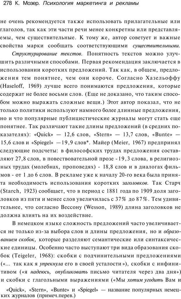 PDF. Психология маркетинга и рекламы. Мозер К. Страница 277. Читать онлайн