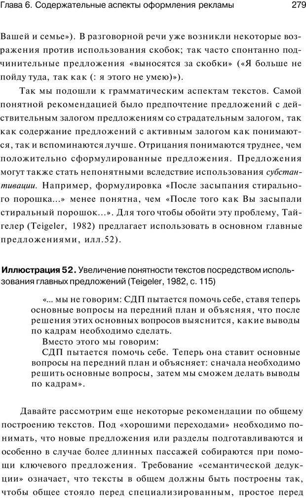PDF. Психология маркетинга и рекламы. Мозер К. Страница 278. Читать онлайн