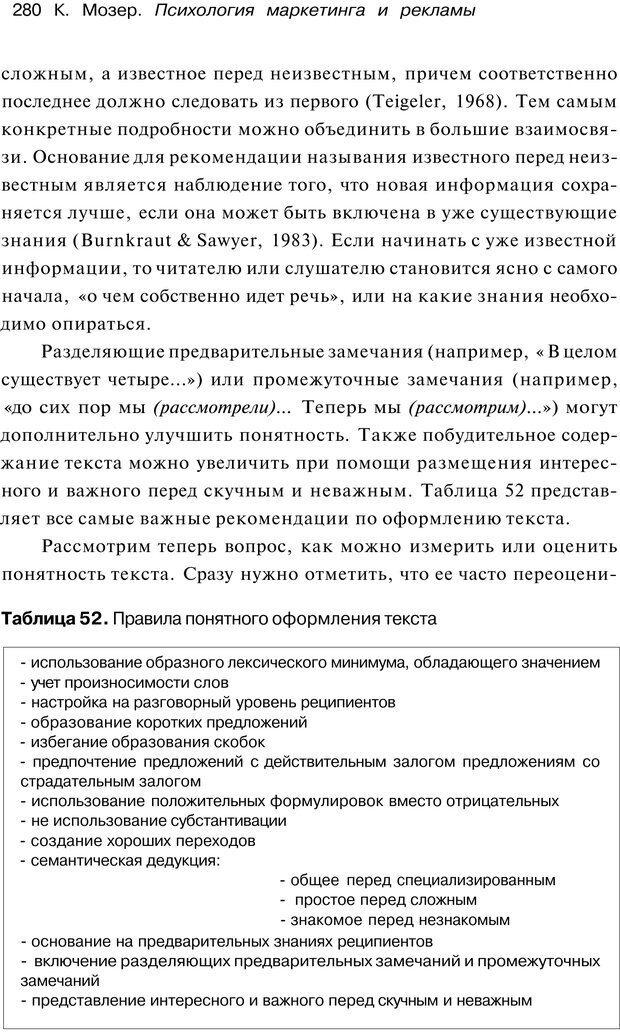 PDF. Психология маркетинга и рекламы. Мозер К. Страница 279. Читать онлайн