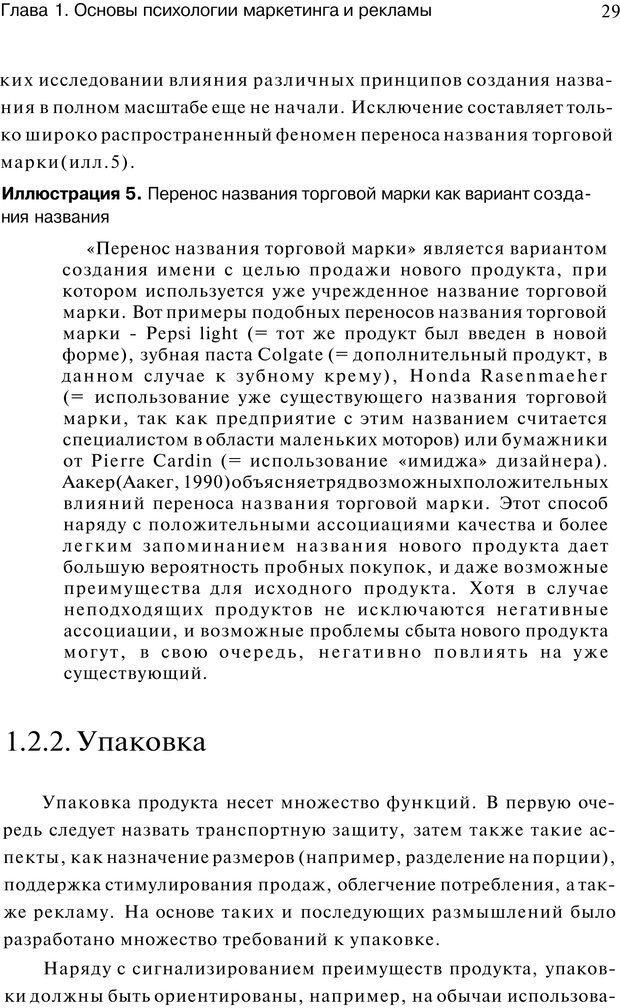 PDF. Психология маркетинга и рекламы. Мозер К. Страница 28. Читать онлайн