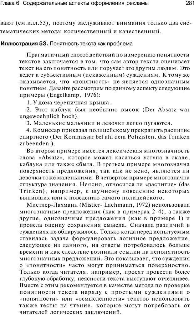 PDF. Психология маркетинга и рекламы. Мозер К. Страница 280. Читать онлайн
