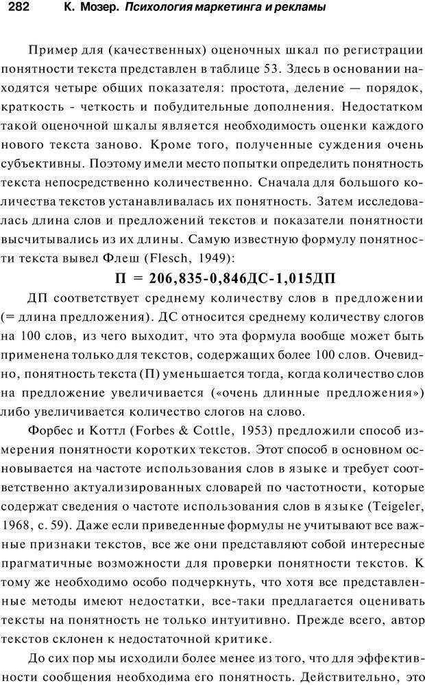 PDF. Психология маркетинга и рекламы. Мозер К. Страница 281. Читать онлайн