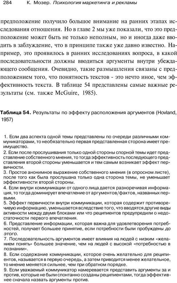 PDF. Психология маркетинга и рекламы. Мозер К. Страница 283. Читать онлайн