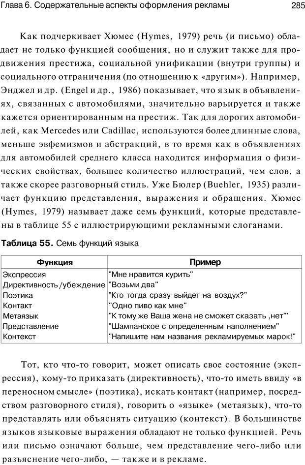 PDF. Психология маркетинга и рекламы. Мозер К. Страница 284. Читать онлайн