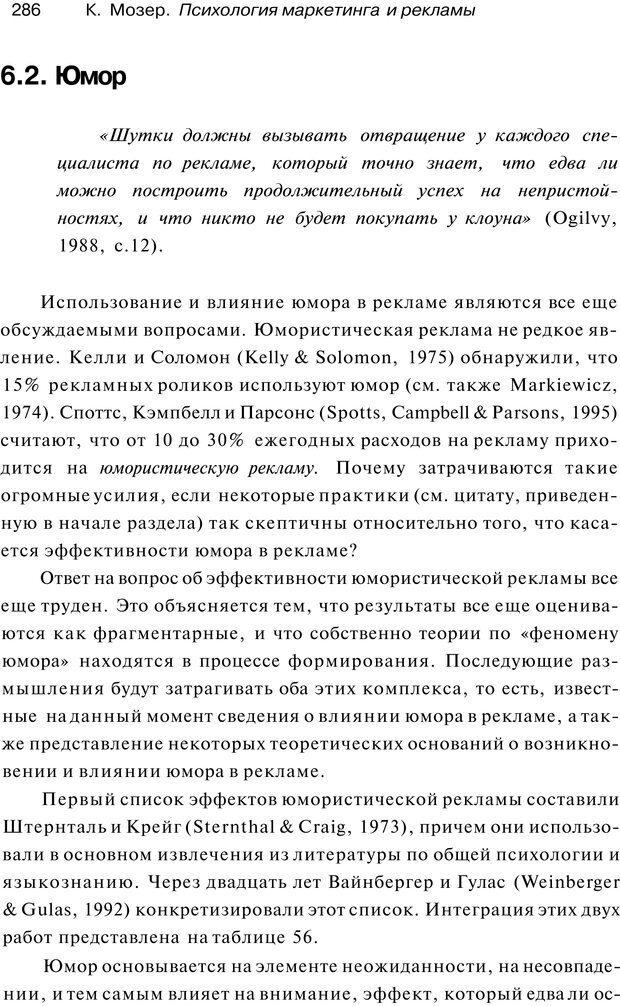PDF. Психология маркетинга и рекламы. Мозер К. Страница 285. Читать онлайн