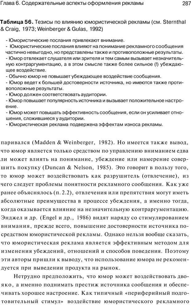 PDF. Психология маркетинга и рекламы. Мозер К. Страница 286. Читать онлайн