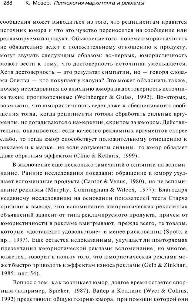 PDF. Психология маркетинга и рекламы. Мозер К. Страница 287. Читать онлайн
