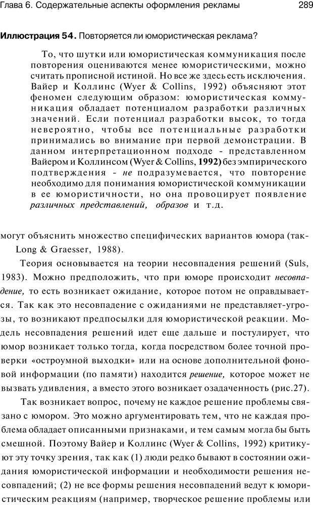 PDF. Психология маркетинга и рекламы. Мозер К. Страница 288. Читать онлайн