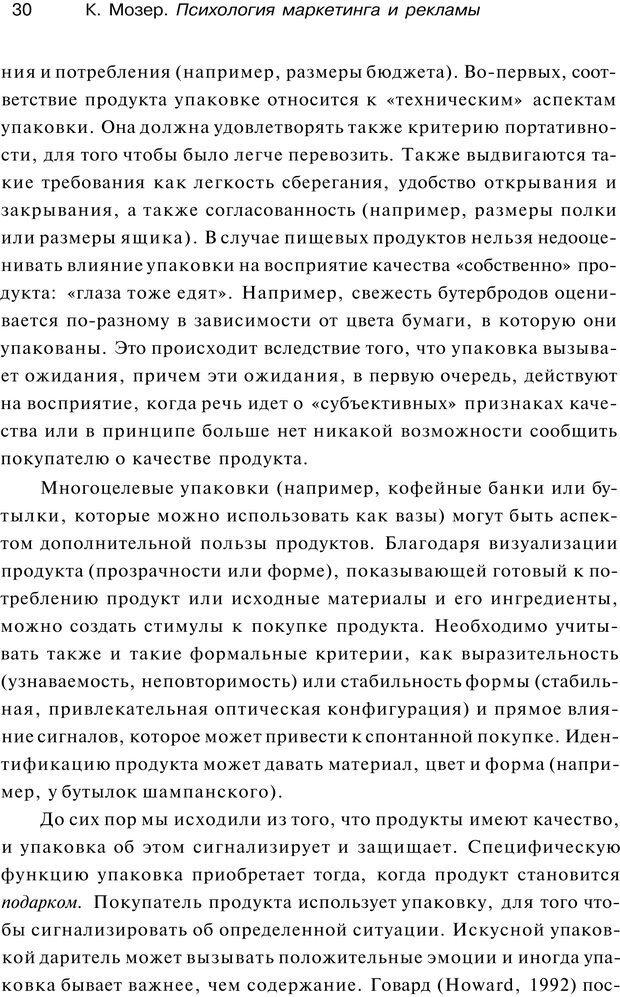 PDF. Психология маркетинга и рекламы. Мозер К. Страница 29. Читать онлайн