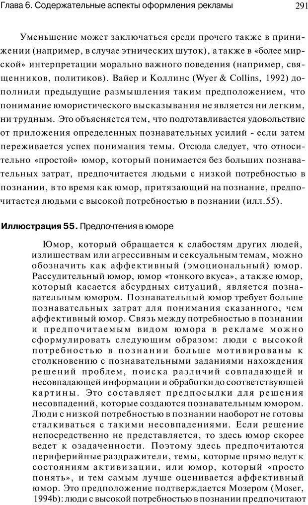 PDF. Психология маркетинга и рекламы. Мозер К. Страница 290. Читать онлайн