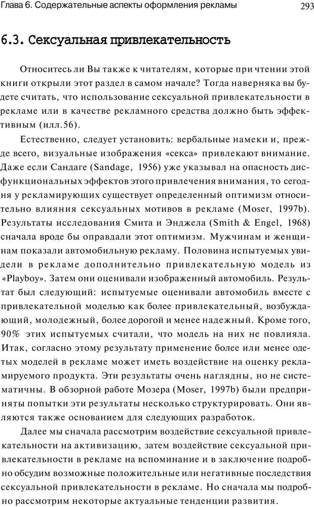 PDF. Психология маркетинга и рекламы. Мозер К. Страница 292. Читать онлайн