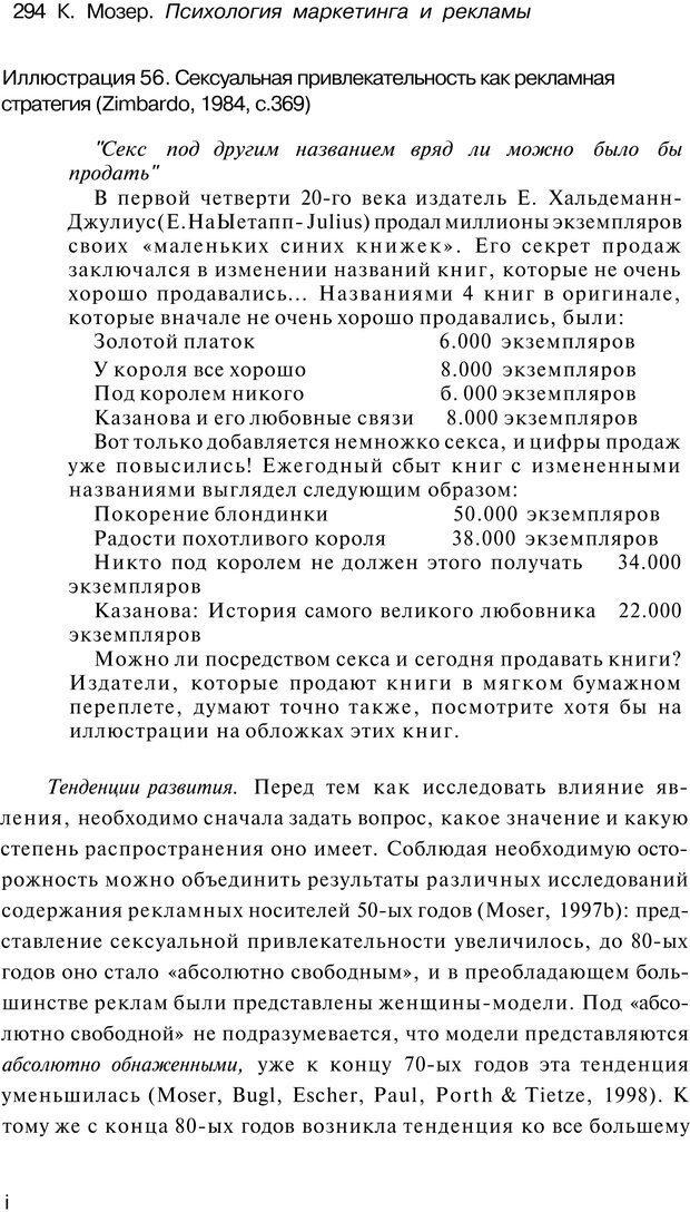 PDF. Психология маркетинга и рекламы. Мозер К. Страница 293. Читать онлайн