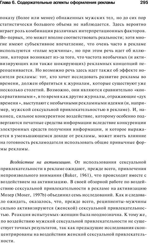 PDF. Психология маркетинга и рекламы. Мозер К. Страница 294. Читать онлайн