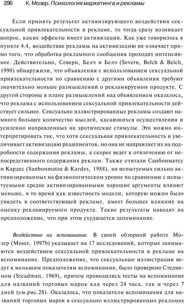 PDF. Психология маркетинга и рекламы. Мозер К. Страница 295. Читать онлайн