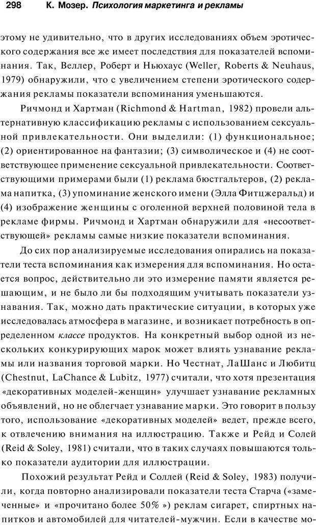 PDF. Психология маркетинга и рекламы. Мозер К. Страница 297. Читать онлайн