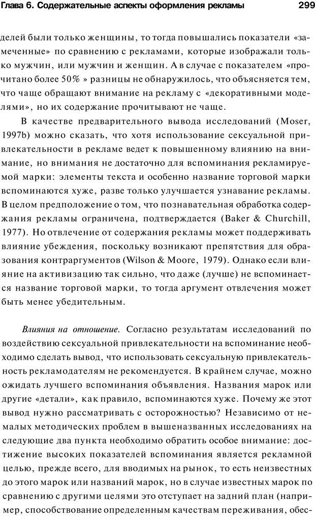 PDF. Психология маркетинга и рекламы. Мозер К. Страница 298. Читать онлайн