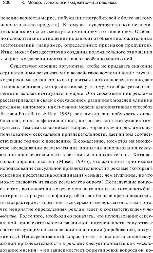 PDF. Психология маркетинга и рекламы. Мозер К. Страница 299. Читать онлайн