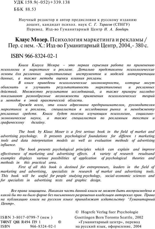 PDF. Психология маркетинга и рекламы. Мозер К. Страница 3. Читать онлайн