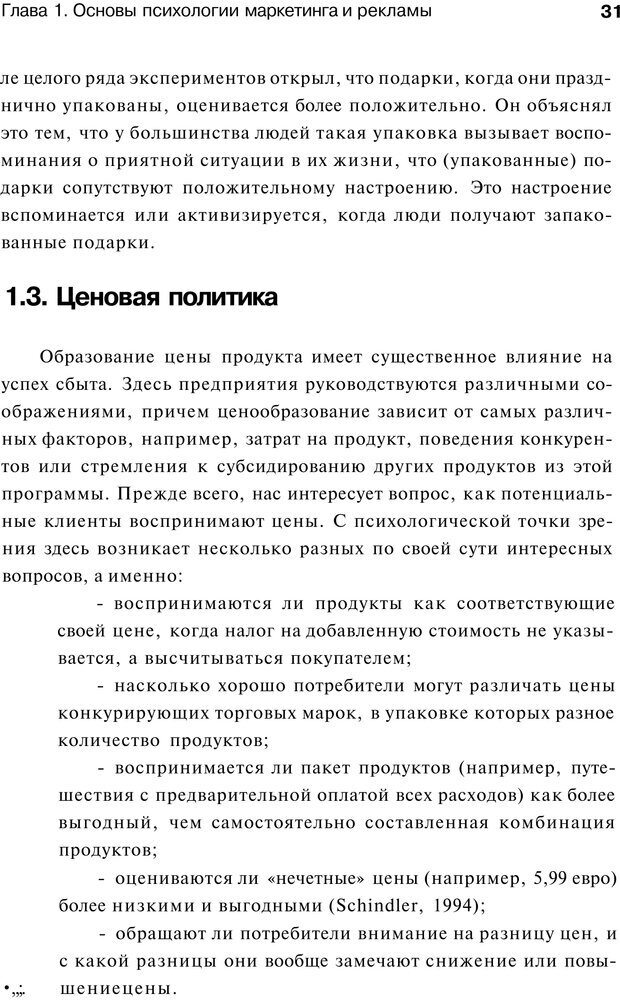 PDF. Психология маркетинга и рекламы. Мозер К. Страница 30. Читать онлайн