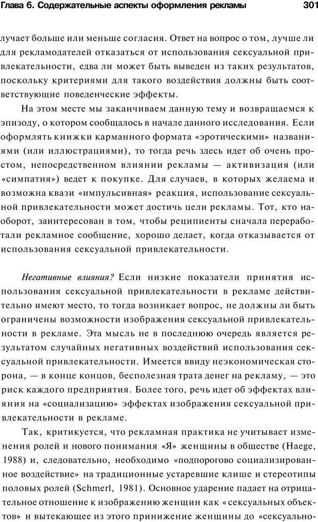 PDF. Психология маркетинга и рекламы. Мозер К. Страница 300. Читать онлайн