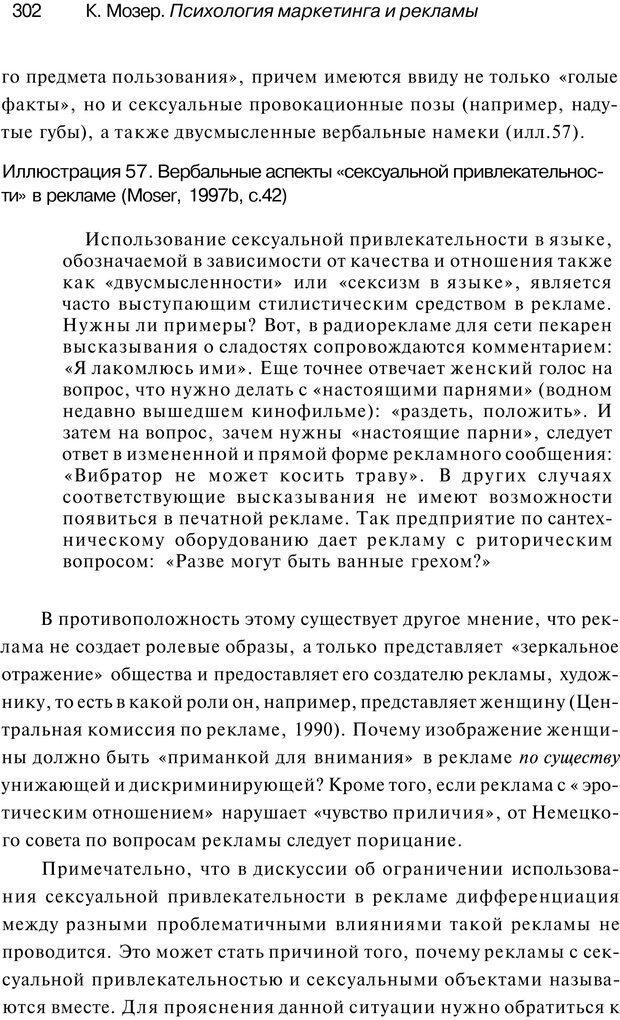 PDF. Психология маркетинга и рекламы. Мозер К. Страница 301. Читать онлайн