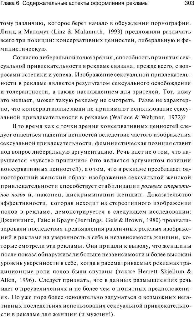 PDF. Психология маркетинга и рекламы. Мозер К. Страница 302. Читать онлайн