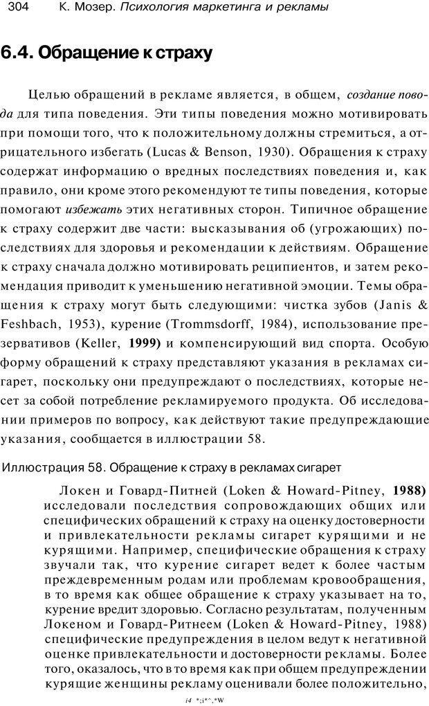 PDF. Психология маркетинга и рекламы. Мозер К. Страница 303. Читать онлайн