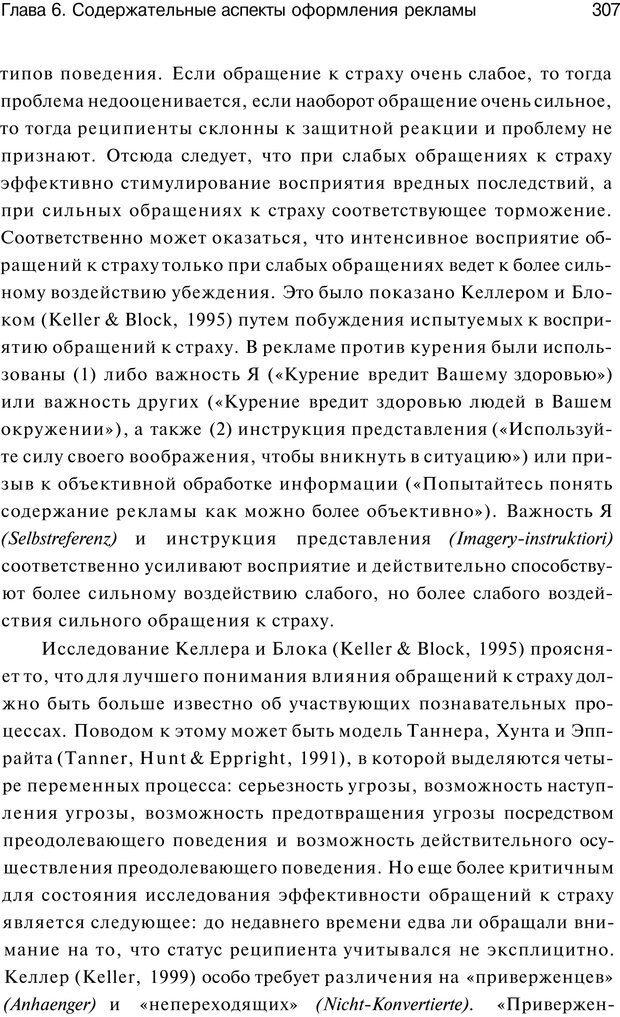 PDF. Психология маркетинга и рекламы. Мозер К. Страница 306. Читать онлайн