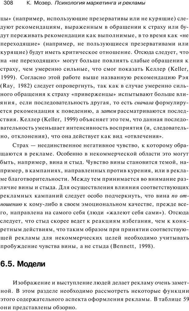 PDF. Психология маркетинга и рекламы. Мозер К. Страница 307. Читать онлайн