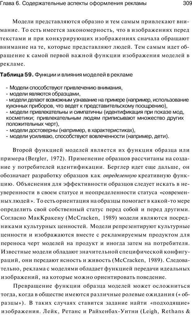 PDF. Психология маркетинга и рекламы. Мозер К. Страница 308. Читать онлайн