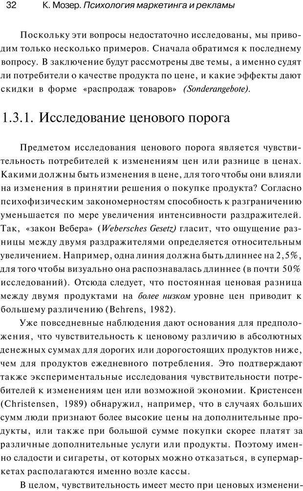 PDF. Психология маркетинга и рекламы. Мозер К. Страница 31. Читать онлайн