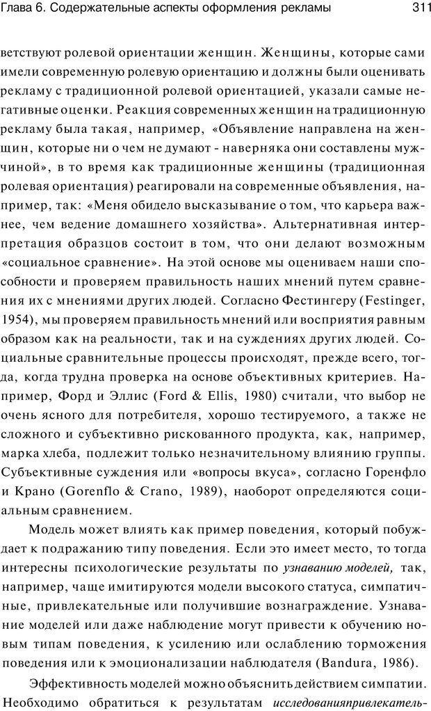 PDF. Психология маркетинга и рекламы. Мозер К. Страница 310. Читать онлайн