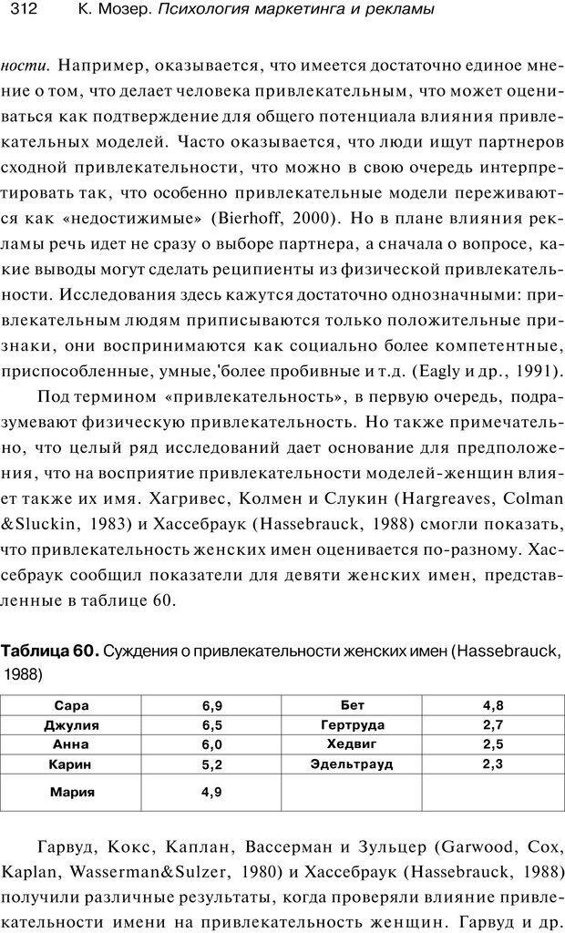 PDF. Психология маркетинга и рекламы. Мозер К. Страница 311. Читать онлайн
