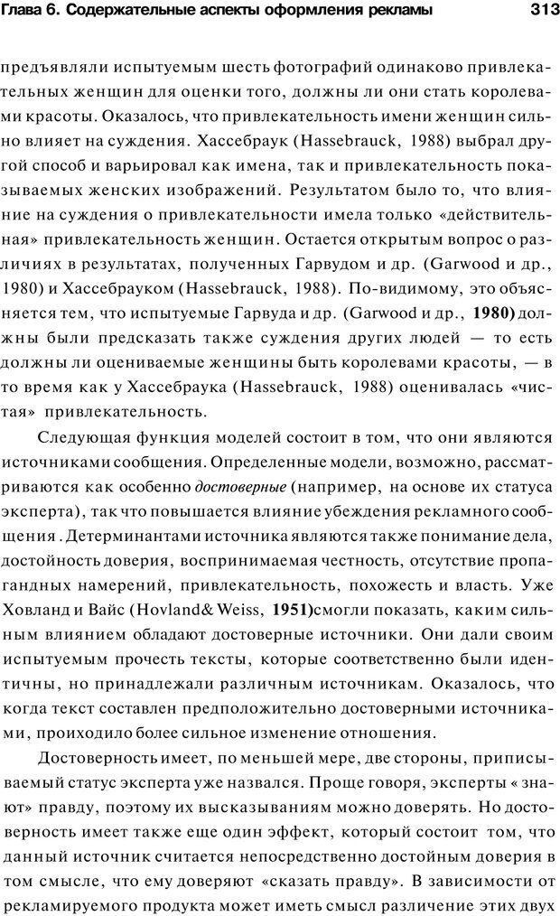 PDF. Психология маркетинга и рекламы. Мозер К. Страница 312. Читать онлайн