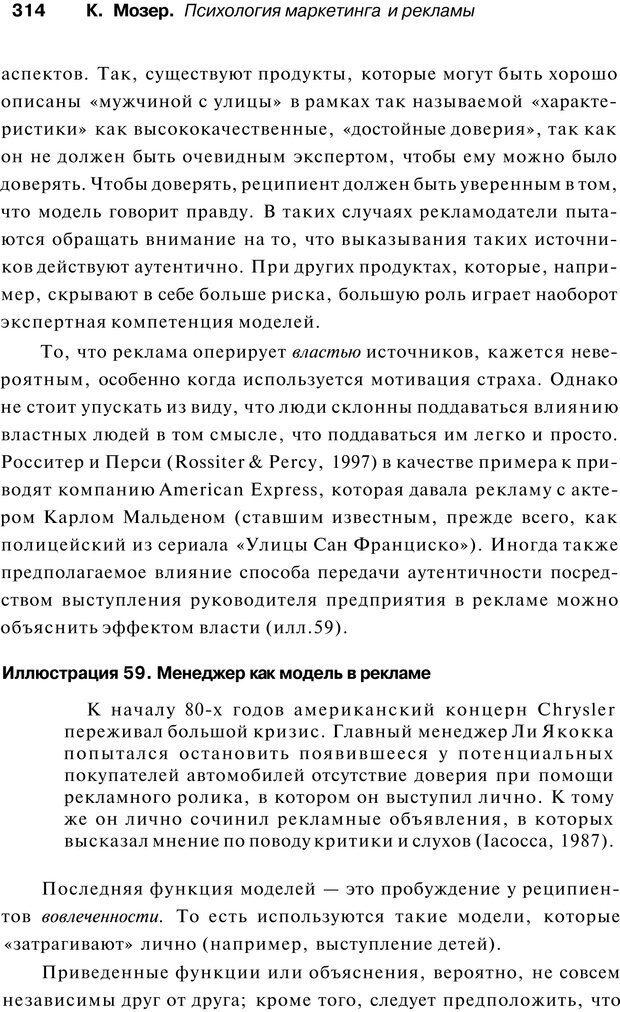 PDF. Психология маркетинга и рекламы. Мозер К. Страница 313. Читать онлайн