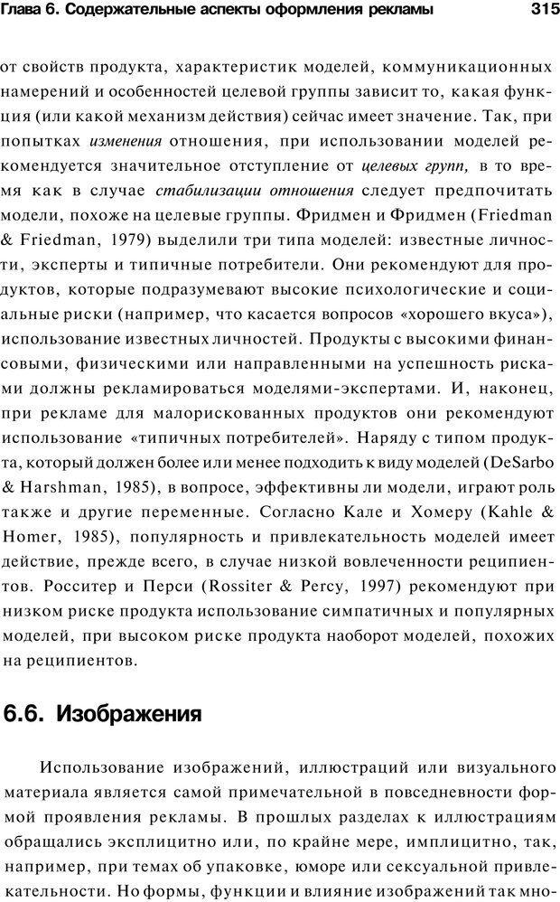 PDF. Психология маркетинга и рекламы. Мозер К. Страница 314. Читать онлайн