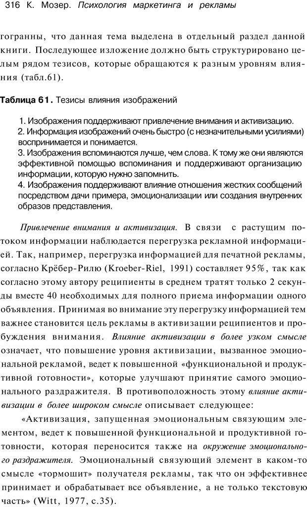 PDF. Психология маркетинга и рекламы. Мозер К. Страница 315. Читать онлайн