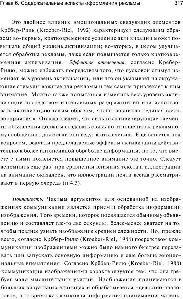 PDF. Психология маркетинга и рекламы. Мозер К. Страница 316. Читать онлайн