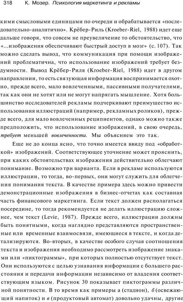PDF. Психология маркетинга и рекламы. Мозер К. Страница 317. Читать онлайн