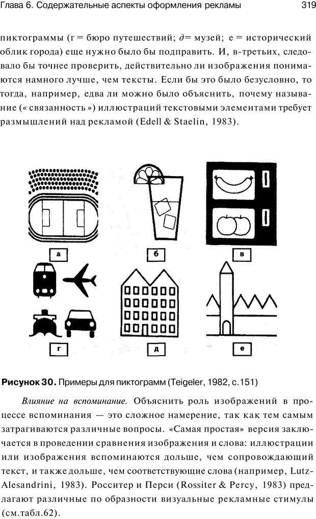 PDF. Психология маркетинга и рекламы. Мозер К. Страница 318. Читать онлайн