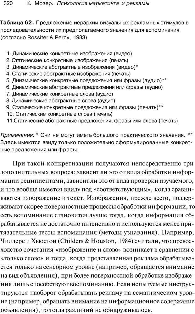 PDF. Психология маркетинга и рекламы. Мозер К. Страница 319. Читать онлайн