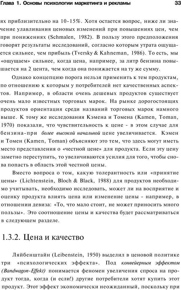 PDF. Психология маркетинга и рекламы. Мозер К. Страница 32. Читать онлайн