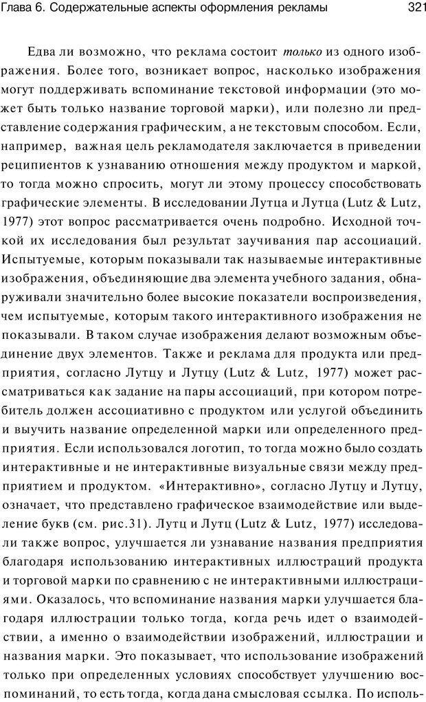 PDF. Психология маркетинга и рекламы. Мозер К. Страница 320. Читать онлайн