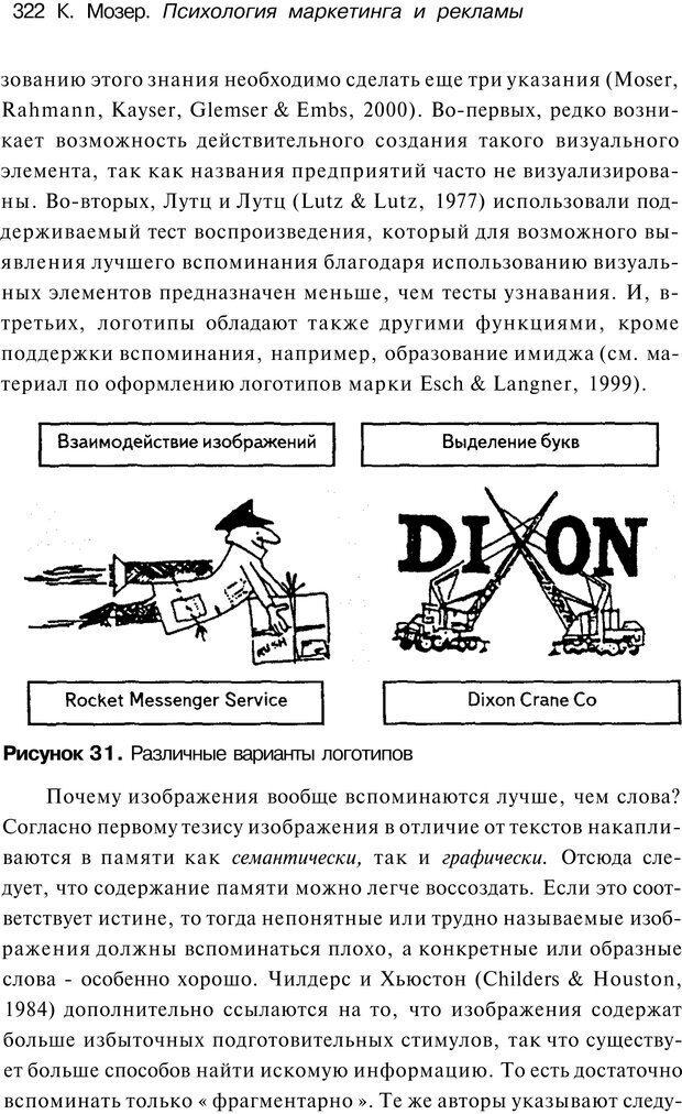 PDF. Психология маркетинга и рекламы. Мозер К. Страница 321. Читать онлайн